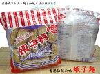 【厳選中華食材】香港伝統の味!蝦子麺(シャーズ麺)