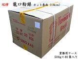 【厳選中華食材】塔牌カット春雨(18cm)500g 業務用ケース(40袋)