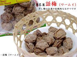 干し梅 台湾話梅(ワームイ)×3袋