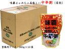 味覇deめちゃ美味しい中華粥(貝柱)業務用ケース(10袋)非常食・巣籠りのお供に!