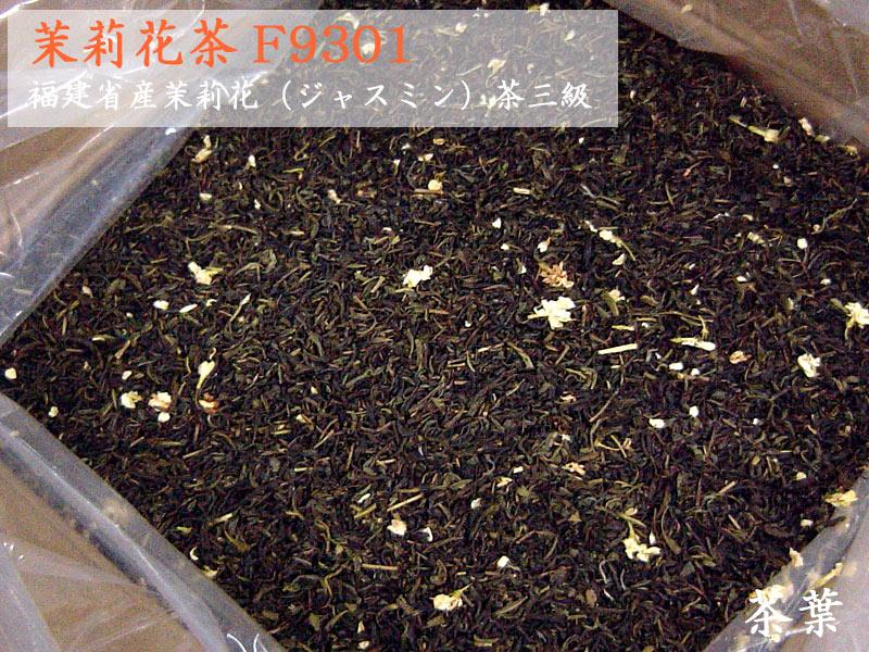 (業務用バルク)茉莉花(ジャスミン)茶F9301(28kg入):CTCオンラインShop