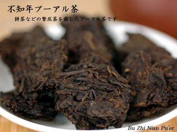【中国茶:プーアール茶】時知らずの 不知年プーアル茶(50g)十年陳