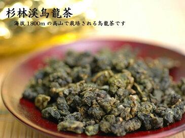 【台湾茶:ウーロン茶】たっぷり500g入り!台湾高山茶 杉林渓烏龍茶500g