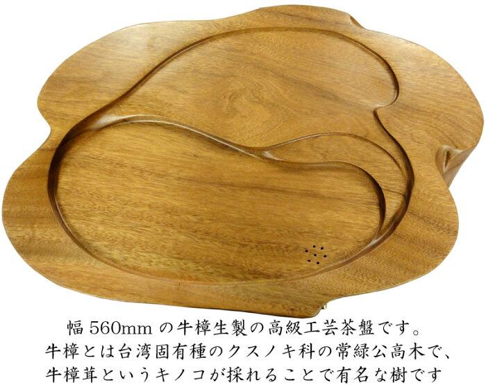 【高級工芸茶盤】牛樟茶盤5182