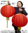 Honglantan20inch1