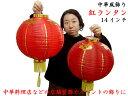 (中国提灯)イベントや中華料理店の店舗装飾などに!紅ランタン14インチ...
