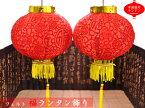 (中国提灯)布紅灯(ランタン)フェルト【福】8インチ(2ヶ入)(春節飾り)
