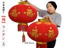 (中国提灯)シルクランタン【福】(2ケ入)(大)(春節飾り) - 中国貿易CTCオンラインShop