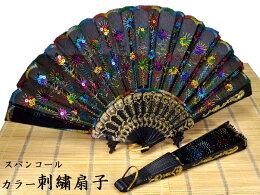 スパンコール黒扇子(カラー)