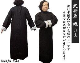 武術衣袍(パオ)