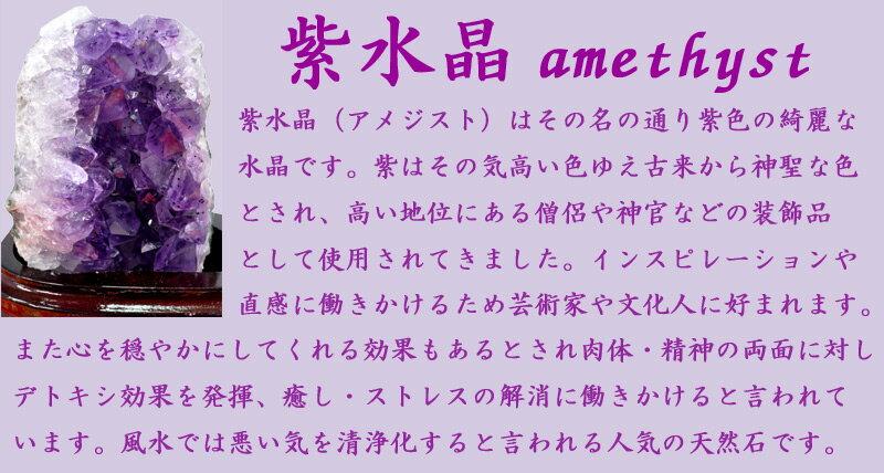 アメジスト(紫水晶)