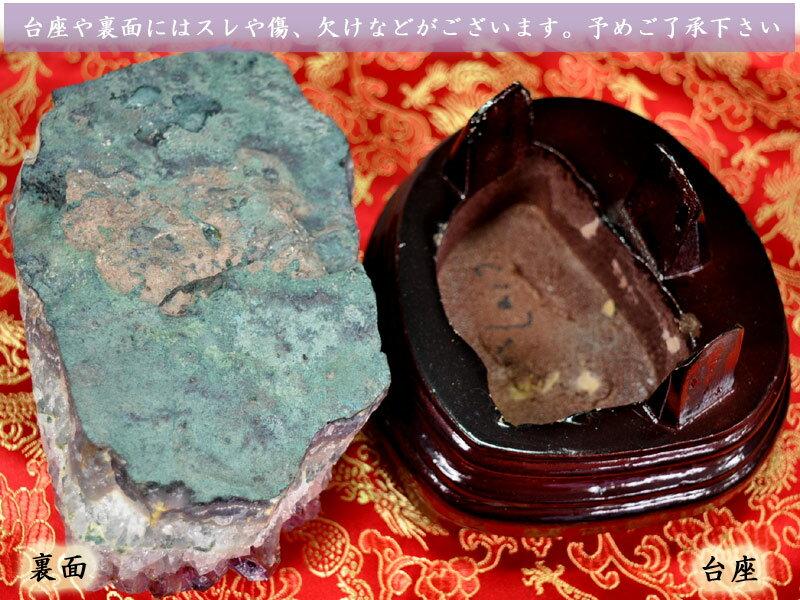 アメジストクラスター(紫水晶原石)1250g