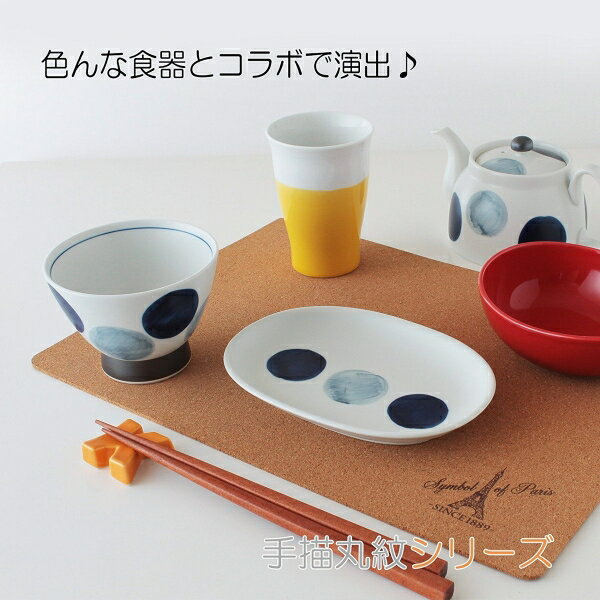 波佐見焼 茶碗 / 飯碗 手描丸紋 ブルー 約φ 12cm xH 6cm 300cc