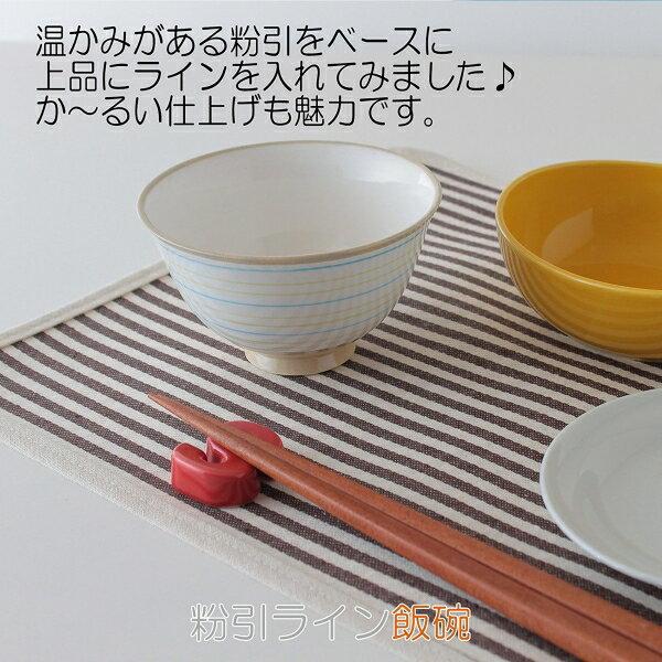 波佐見焼 茶碗 / 飯碗 粉引ライン ブルー 約φ 12cm xH 7cm 310cc
