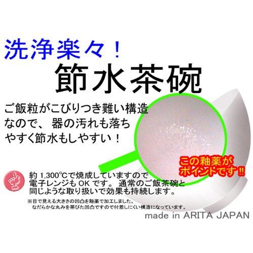 茶碗 : 節水お茶碗! 洗浄楽々有田焼 機能生活具 吹釉一珍渦 飯碗 大(Φ12.5x6.7cm)