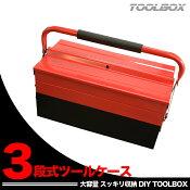 ツールケースツールボックスブラック&レッド赤黒工具入れ工具ケース工具収納DIY