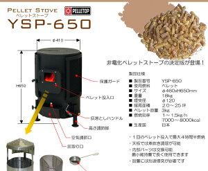 ホンマ製作所ペレットストーブYSP-650