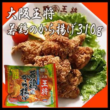 【大阪王将】若鶏のから揚げ270gX4袋セット【冷凍食品】【簡単調理レンジでチン】