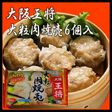 【大阪王将】大粒肉焼売6個入り【冷凍食品】【簡単調理レンジでチン】