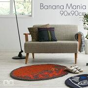 バナナマニアラグマット