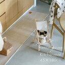 キッチン マット おしゃれ 床ピタキッチンマットメープルリーフ タテ45xヨコ240(代引き不可)【送料無料】