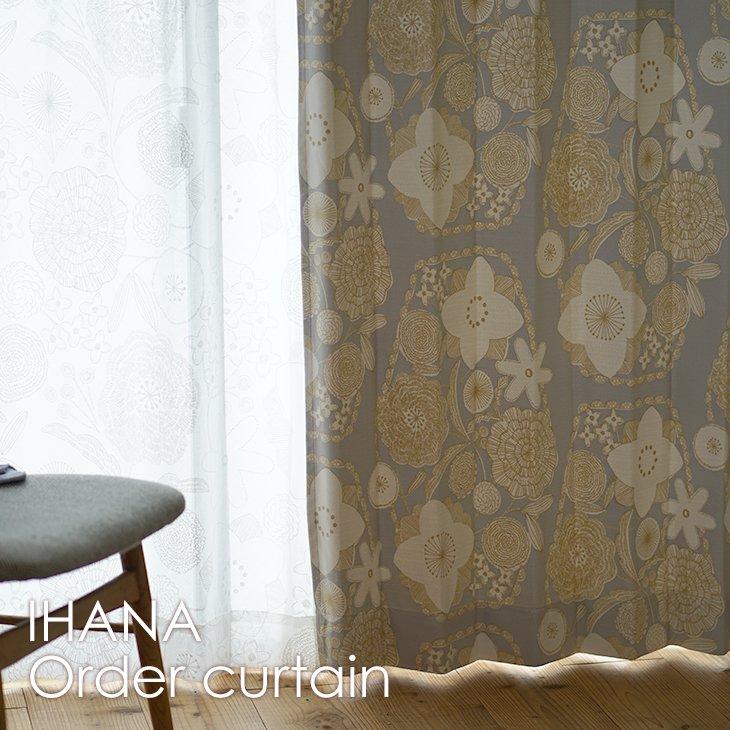 遮光 北欧 オーダーカーテン IHANA イハナDL11□ イエロー グレー ボタニカル イージーオーダー 洗える ウォッシャブル 日本製 一人暮らし ラグ リビング スミノエ 遮光3級