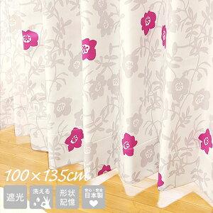 【無料 サンプル】遮光カーテン 丸洗い ウォッシャブル 花柄 かわいい ピンク イエロー グリー...
