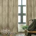 北欧 遮光 カーテン LEHTIA/レヒティア(幅100×丈200cm...