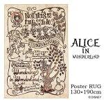 【ALICE/アリス ポスターラグ...