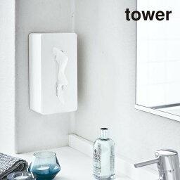 [P10倍 9/24 9:59迄]tower タワー 厚型対応ティッシュケース(ホワイト)THYZ18SS■様々な高さのティッシュボックスに対応!壁付けもできる 山崎実業【仕入れ商品のためクーポン対象外】