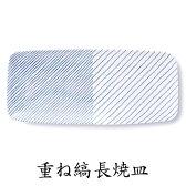 ポイント10倍◆白山陶器 重ね縞 長焼皿 【さんま皿 長角皿 角皿】【クッチーナ】