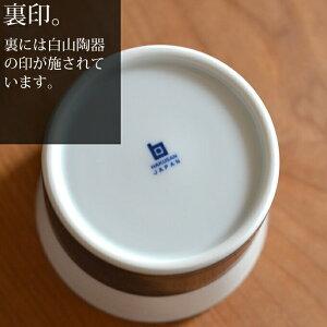 【白山陶器】麻の糸フリーカップ