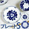 白山陶器ブルームプレートS【Bloom】【クッチーナ】