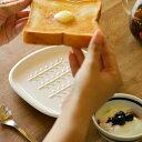 トースト 皿 トーストプレート 【 クッチーナ 】 パン皿 トースト 皿 朝食 プレート かわいい 白 ブラウン 食洗機 レンジ 対応 クラスト crust トウジキトンヤ プレゼント ギフト おしゃれ 雑貨 2