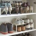【frame】(フレーム)下駄箱中伸縮シューズラック