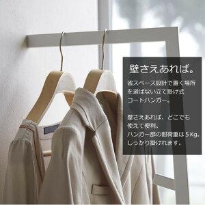 【LINE】(ライン)スリムコートハンガー