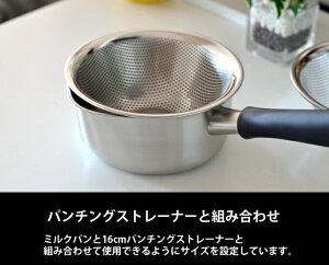 【柳宗理】【YanagiSori】ステンレスミルクパンつや消し