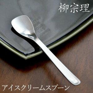 【柳宗理】【YanagiSori】ステンレスカトラリーアイスクリームスプーン