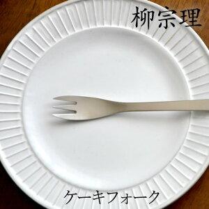 【柳宗理】【YanagiSori】ステンレスカトラリーケーキフォーク