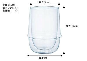 【KINTO】(キントー)KRONOS(クロノス)ダブルウォールグラスアイスティーグラス