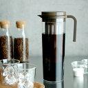 水出しコーヒーポット プラグ アイスコーヒー ジャグ 1.2L kinto キントー 22484 【 クッチーナ 】 水出しコーヒー ポット ピッチャー 横置き 麦茶ポット スリム アイスコーヒー 麦茶入れ 麦茶 おしゃれ かわいい 食