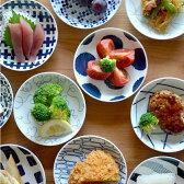 ポイント10倍◆スウォッチ 小皿 【swatch 日本製 北欧風 パターン柄 小皿 醤油皿】 【クッチーナ】