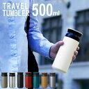 水筒 500ml トラベルタンブラー 5...