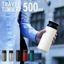 クーポンで最大7%OFF 水筒 500ml トラベルタンブラ...