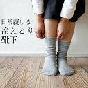 冷え取り靴下 靴下 ダブル シルク ソックス ベーシック 日本製 【 クッチーナ 】 送料無料 冷えとり靴下 レディース 暖かい あったか くつした おしゃれ かわいい ゆうパケット可 RESTFOLK レストフォーク あったかグッズ 足