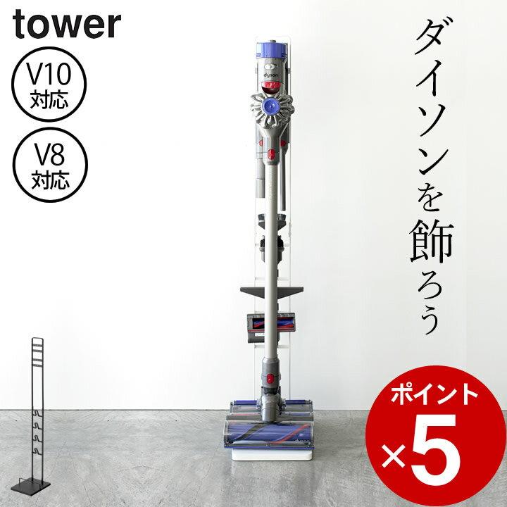 掃除機・クリーナー用アクセサリー, スタンド  tower YAMAZAKI v10 v8 v7 v6 DC59 DC61 DC62 DC75
