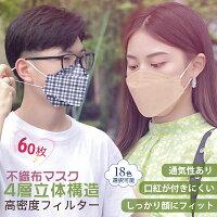 60枚入り 10枚入x6包 マスク マスク マスク 不織布 魚形マスク 柳型マスク 立体マスク 使い捨てマスク 大人用 不織布マスク 四層構造 カラーフル mask
