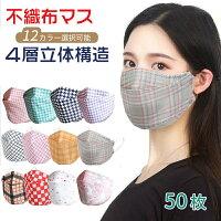 50枚入り マスク マスク マスク マスク 不織布 魚形マスク 柳型マスク 立体マスク プレミアムマスク 使い捨てマスク 大人用 不織布マスク 四層構造 mask