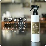 消香ミスト除菌携帯用