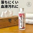 血液落とし専用洗剤 鼻血とれーる 300ml 鼻血 はなぢ 血液おとし しみ抜き 洗剤 シーツ 枕